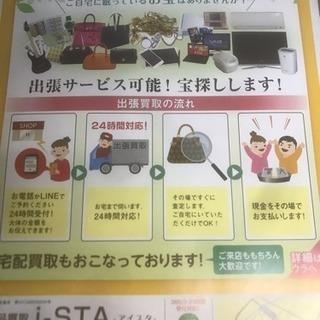 12/17 リサイクルショップアイスタ 本日も営業中!
