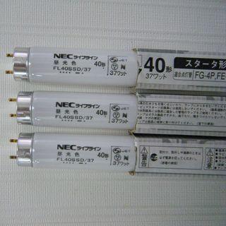 蛍光灯 40形 37ワット 3本で300円 本日、売却予定