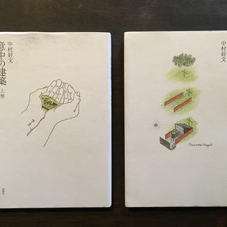 意中の建築 上下巻 / 中村好文(中古)