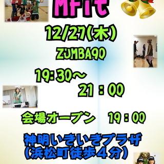12/27(木)Mfitで年末スペシャルZUMBAやります!!