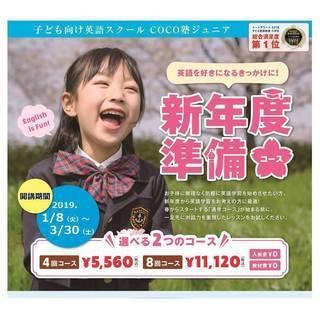 【岐阜校】期間限定 新年度準備コース開講のお知らせ!!