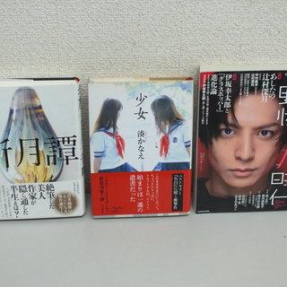 貫井徳郎「新月譚」・湊かなえ「少女」・野生時代2015/11 3...