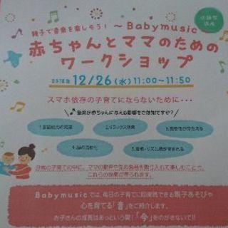 赤ちゃんとママの為の音楽講座