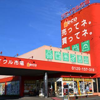 明石市にあるリサイクルショップ『リサイクル市場エコ大久保店』