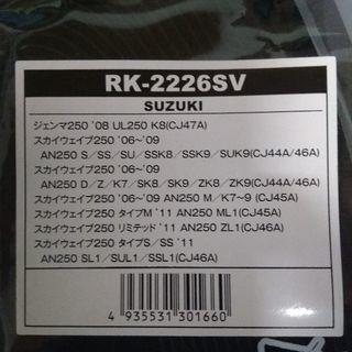 スカイウェイブ250 Vベルト