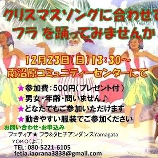 クリスマスソングに合わせてフラダンスを踊ってみませんか?