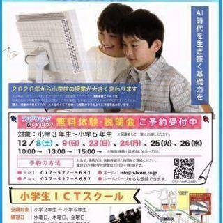 無料体験・説明会~小学生ICTスクール~
