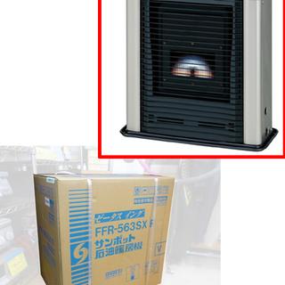 新品 石油暖房機 サンポット FFストーブ FFR-563SX R...