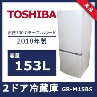 R265)【美品・高年式】東芝 2ドア冷蔵庫 GR-M15BS 1...