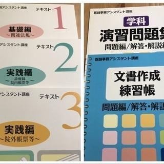 【美品】ユーキャン 医師事務作業補助 テキスト