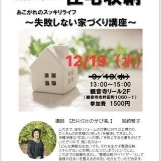 お片付けを楽しむ教室『動線を考えた住宅収納講座』