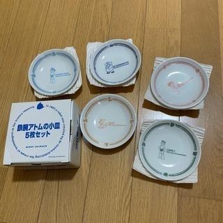 激レア‼️鉄腕アトム 小皿 5枚セット 手塚治虫 ウラン 博士