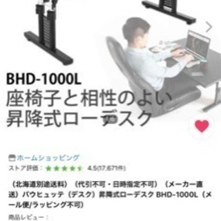 Bauhutte ゲーミングローデスクとゲーミング座椅子のセットです