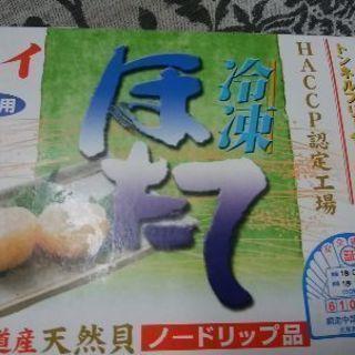 冷凍 ホタテ貝柱刺身用
