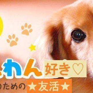 【友活】12月25(火)13時♡犬好き♡集合!!好きが一緒だと話が...