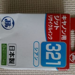 キャノン用リサイクルインクカートリッジ321シアン