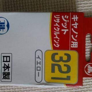 キャノン用リサイクルインクカートリッジ321イエロー