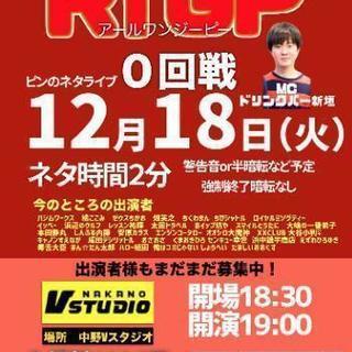 お笑い好きな方今日12/18中野R-1ライブ