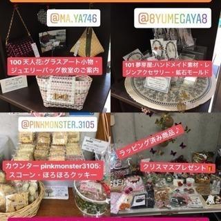 12/18(火)営業中 雑貨屋ピュア