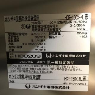 【業務用冷蔵庫】ホシザキ業務用恒温高湿庫 HCR-150X-ML