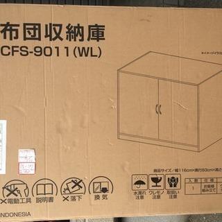 CFS-9011 布団収納庫 棚 YAMAZEN 未使用 未開封