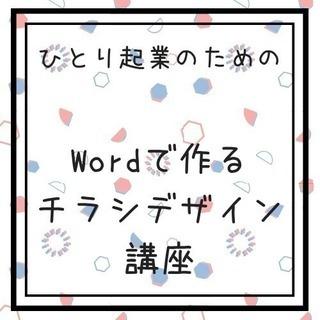 【松山】Wordで作るチラシデザイン講座