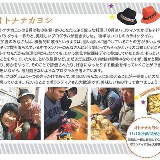 2月のオトナナカヨシ ボランティア募集