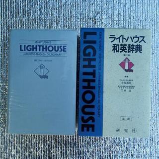 ライトハウス和英辞典〈第2版〉美品