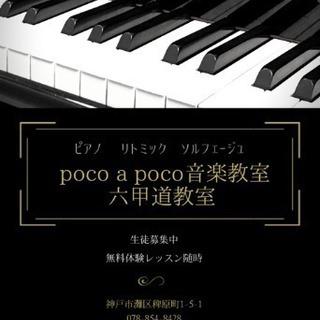poco a poco 音楽教室 六甲道教室