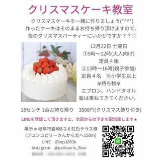 12/20締切 クリスマスケーキレッスン