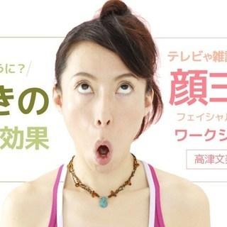 お顔をリフトアップして気分も人生もアップアップ☆顔ヨガ体験イベント@大阪