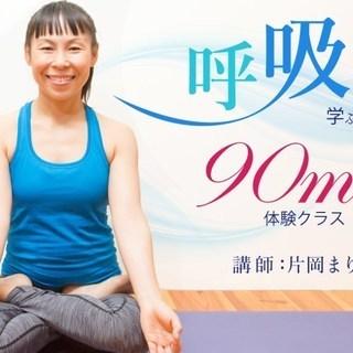 身体の不調を改善したいなら、、まず「呼吸」を練習しよう☆@大阪