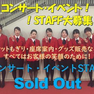 【単発OK】コンサート・イベントSTAFF大募集!【好きな日に勤...
