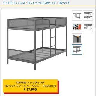 IKEA 二段ベッド