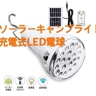 ソーラーキャンプライト 充電式LED電球