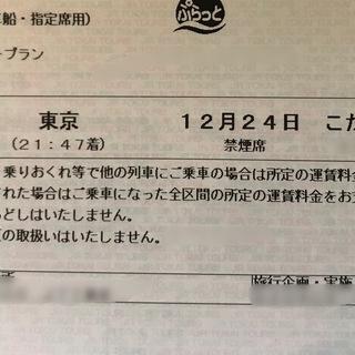 新幹線 乗車券 チケット 12/24 京都→東京(3連休最終日夜...