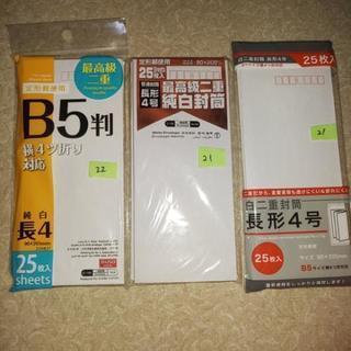 未使用 白 二重封筒 B5 長型4号 計64枚