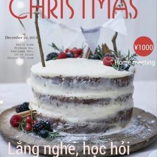 クリスマスパーティー~交流会