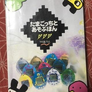 100円 たまごっちとあそぶほん 初版
