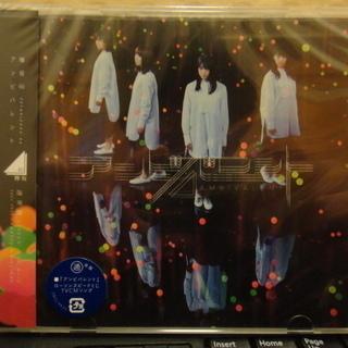 欅坂46  「アンビバレント」 通常盤