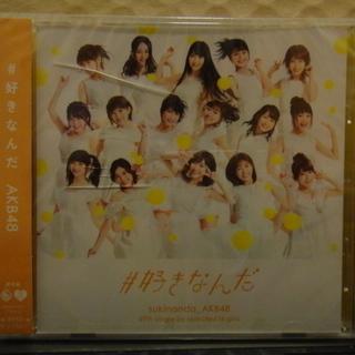 AKB48 「#好きなんだ」 劇場盤