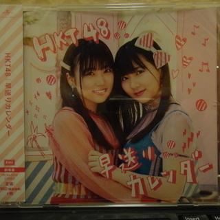HKT48 「早送りカレンダー」 劇場盤
