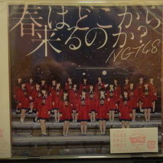 NGT48 「春はどこから来るのか?」 CD盤