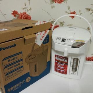 ピーコック 給湯器 電気ポット 新品同様 保証期間内 2.2リットル