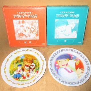 ☆世界名作劇場 フランダースの犬 絵皿◆非売品2点セット
