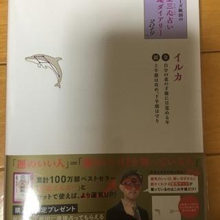 ゲッター飯田の手帳