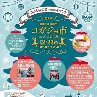12/22土コガジョ市inエコロの森 無料託児付きマルシェ