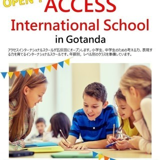 英語フリースクール ACCESS International Sc...