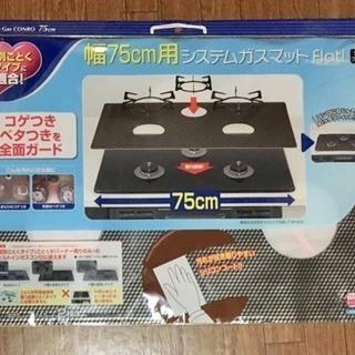 【未使用】キッチンマット