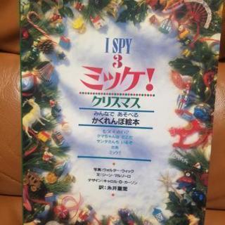 かくれんぼ絵本 ミッケ たからじま クリスマス 2冊